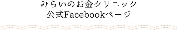 みらいのお金クリニック 公式Faceboookページ