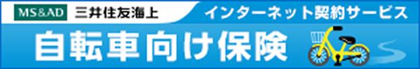 三井住友海上 インターネット契約サービス 自転車向け保険