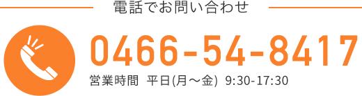 お電話でのお問い合わせ 0466-54-8417 営業時間 平日(月〜金)9:30〜17:30