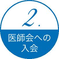 2.医師会への入会