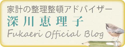 家計の整理整頓アドバイザー 「深川恵理子」オフィシャルブログ