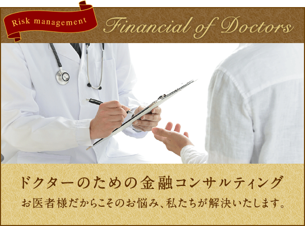 ドクターのための金融コンサルティング