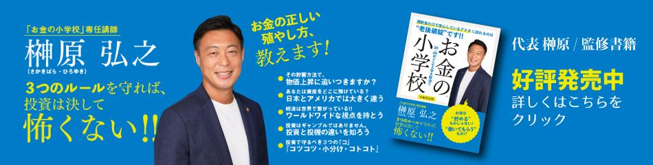 お金の小学校 令和改訂版 監修:榊原 弘之 好評発売中